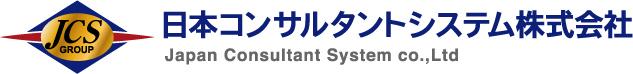日本コンサルタントシステム